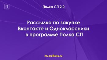 Шаг 9. Рассылка по закупке Вконтакте и Одноклассниках