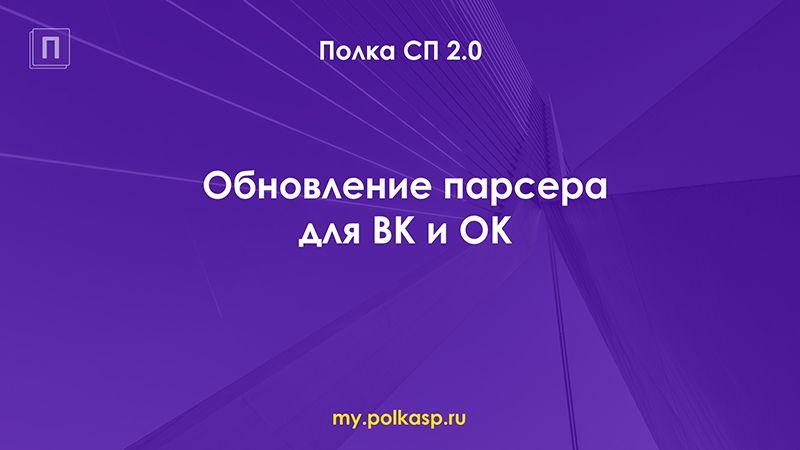 Парсер Вконтакте и Одноклассники. Выгрузка товаров на Полке СП