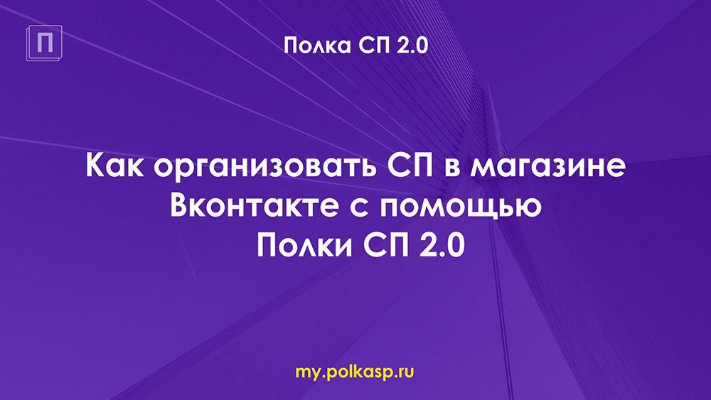 Как организовать совместные покупки в магазине Вконтакте с помощью Полки СП 2.0